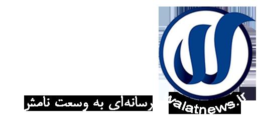 مرجع اخبار ارومیه و آذربایجان غربی